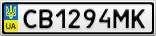 Номерной знак - CB1294MK