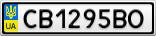 Номерной знак - CB1295BO
