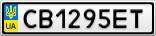 Номерной знак - CB1295ET