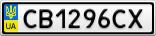 Номерной знак - CB1296CX
