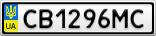Номерной знак - CB1296MC