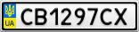 Номерной знак - CB1297CX