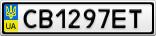 Номерной знак - CB1297ET