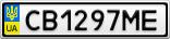 Номерной знак - CB1297ME