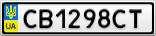 Номерной знак - CB1298CT