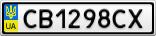 Номерной знак - CB1298CX
