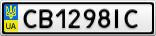Номерной знак - CB1298IC