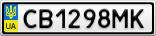 Номерной знак - CB1298MK