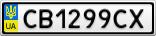 Номерной знак - CB1299CX