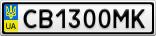 Номерной знак - CB1300MK
