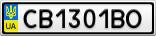 Номерной знак - CB1301BO