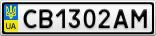 Номерной знак - CB1302AM