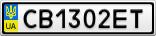 Номерной знак - CB1302ET