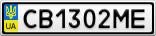 Номерной знак - CB1302ME
