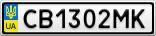 Номерной знак - CB1302MK