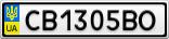 Номерной знак - CB1305BO