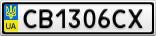 Номерной знак - CB1306CX
