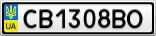 Номерной знак - CB1308BO