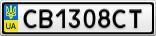 Номерной знак - CB1308CT