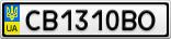 Номерной знак - CB1310BO