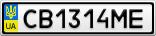 Номерной знак - CB1314ME