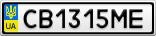 Номерной знак - CB1315ME