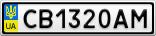 Номерной знак - CB1320AM