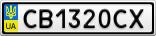 Номерной знак - CB1320CX