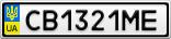 Номерной знак - CB1321ME