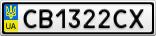Номерной знак - CB1322CX