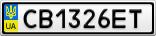 Номерной знак - CB1326ET