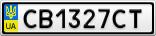 Номерной знак - CB1327CT