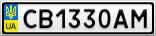 Номерной знак - CB1330AM