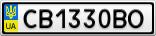 Номерной знак - CB1330BO