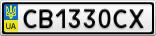Номерной знак - CB1330CX