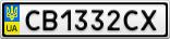 Номерной знак - CB1332CX
