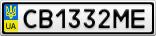 Номерной знак - CB1332ME