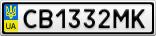 Номерной знак - CB1332MK