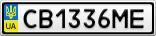 Номерной знак - CB1336ME