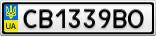 Номерной знак - CB1339BO