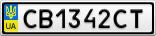 Номерной знак - CB1342CT