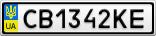 Номерной знак - CB1342KE