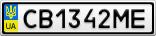 Номерной знак - CB1342ME