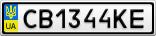 Номерной знак - CB1344KE
