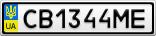 Номерной знак - CB1344ME