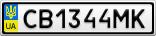 Номерной знак - CB1344MK