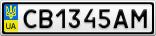 Номерной знак - CB1345AM