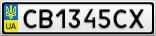 Номерной знак - CB1345CX