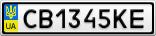 Номерной знак - CB1345KE
