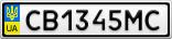 Номерной знак - CB1345MC